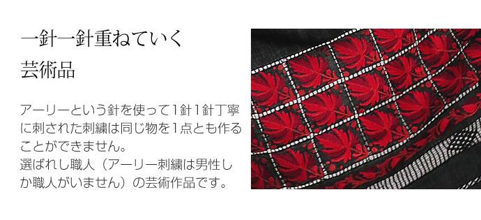 刺繍ストール アーリ 楓柄 黒(ブラック)/レッド エンジ ギフト 誕生日 プレゼント 着物ショール