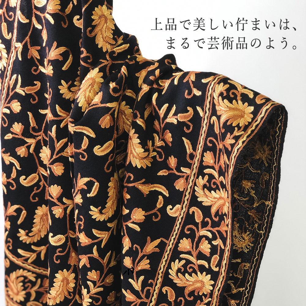 刺繍ストール アーリ 黒(ブラック)/ベージュ ブラウン ギフト 誕生日 プレゼント 着物ショール