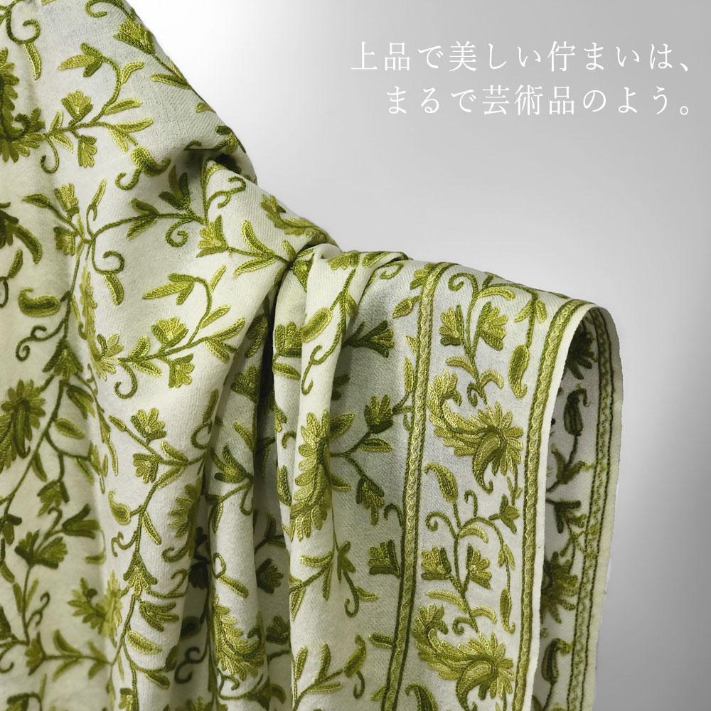 刺繍ストール アーリ 黒(ブラック)/イエロー ライトグリーン ギフト 誕生日 プレゼント 着物ショール