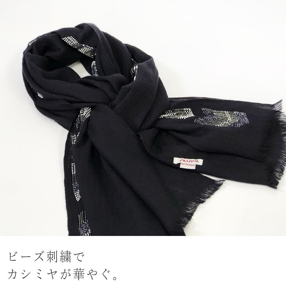 PASHMA【パシュマ】ストール カシミヤ100% ビーズ刺繍 黒(ブラック)パーティー 秋冬 誕生日 プレゼント