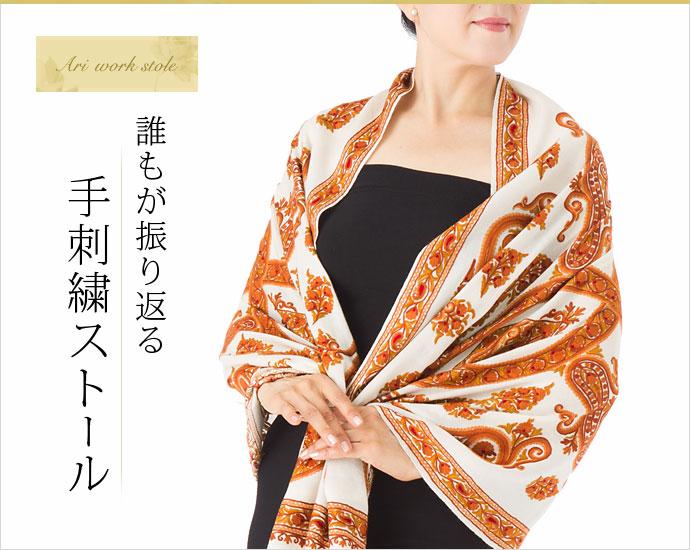 SALE▼刺繍ストール アーリ 白(ホワイト)/オレンジ レッド ギフト 誕生日 プレゼント 着物ショール