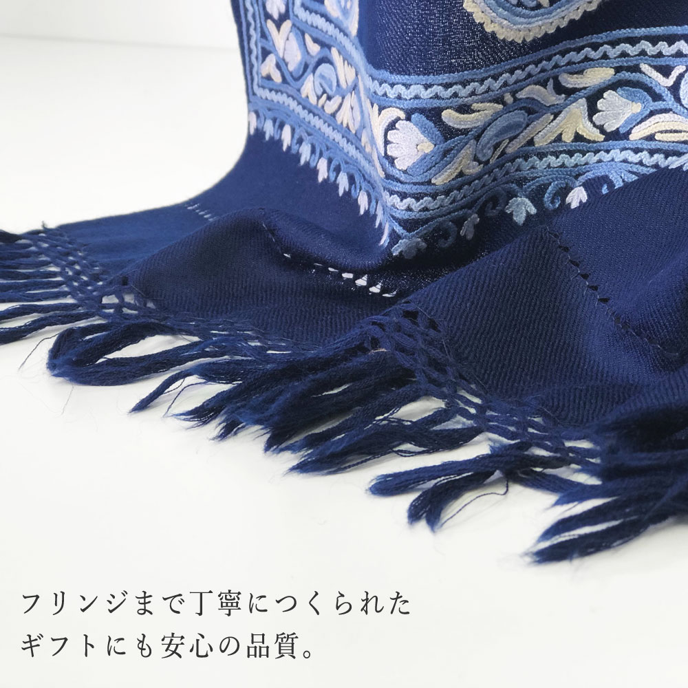 刺繍ストール アーリ 紺(ネイビー) ギフト 誕生日 プレゼント 着物ショール