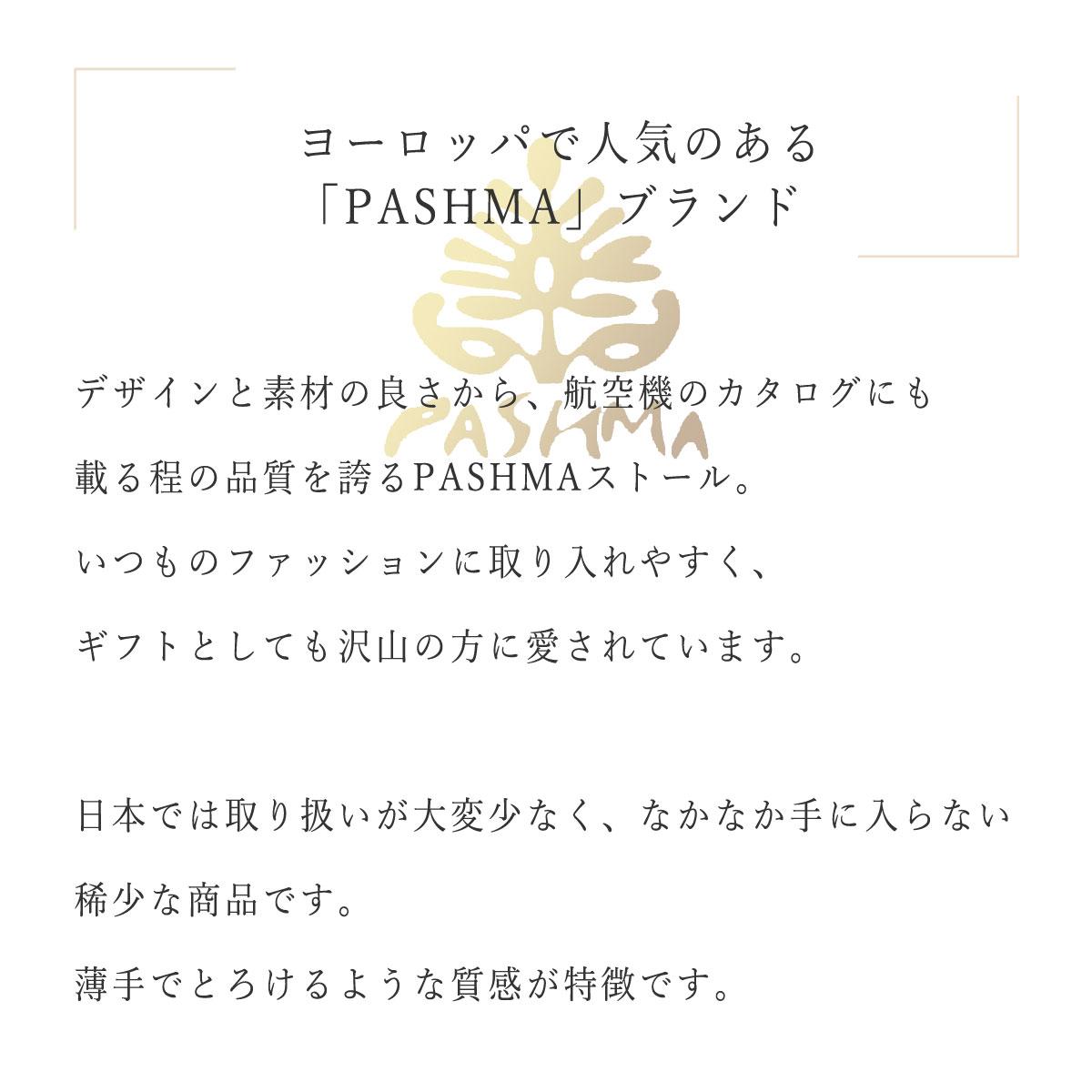 PASHMA【パシュマ】ストール カシミヤ100% 細幅 ビーズ刺繍 マフラー  白(ホワイト)06 秋冬 パーティー プレゼント