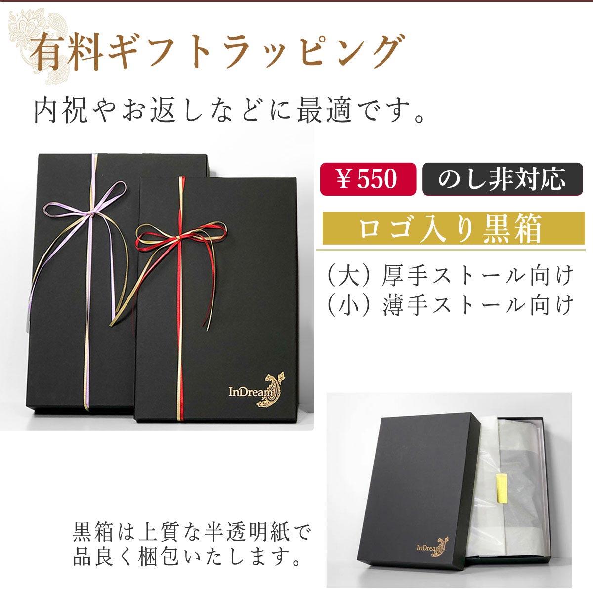 有料ギフトサービス【550円】 のし対応 ギフト箱ラッピング