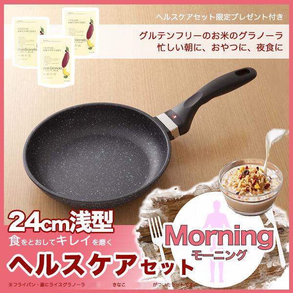 フライパン 24cm浅型 【ヘルスケアセット Morning b】 ruhru健康フライパン (24cm x 5.3cm )+蓋+セット限定プレゼント