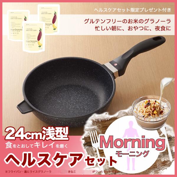 フライパン 24cm深型 【ヘルスケアセット Morning e】 ruhru健康フライパン (24cm x 7.5cm 深鍋 )+蓋+セット限定プレゼント