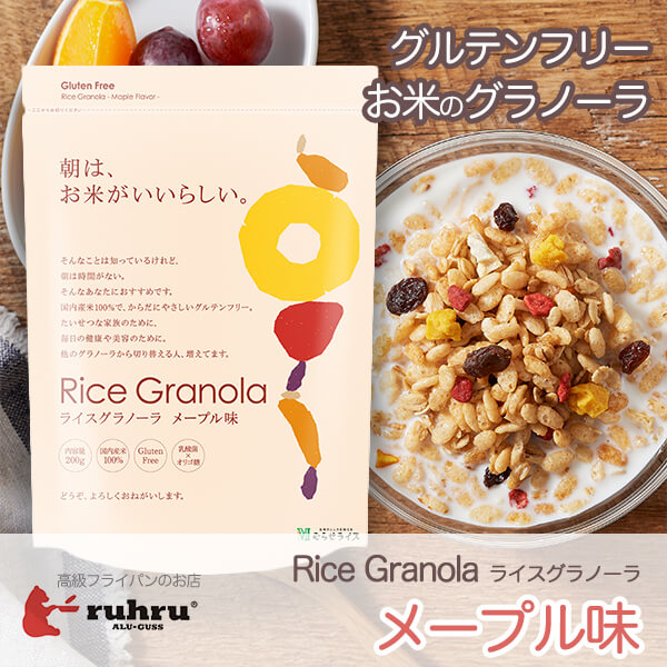 フライパン 20cm浅型 【ヘルスケアセット Morning a】 ruhru健康フライパン (20cm x 5.3cm )+蓋+セット限定プレゼント