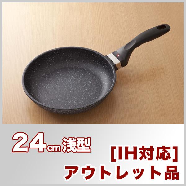 【アウトレットセット】 ruhru健康フライパン・蓋 24cm x 5.3cm IH直火兼用
