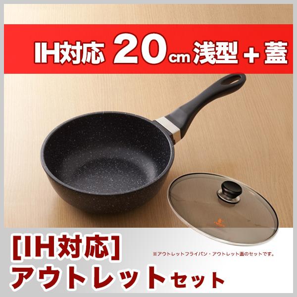 【アウトレットセット】 ruhru健康フライパン・蓋 20cm x 7.5cm 深鍋 IH直火兼用