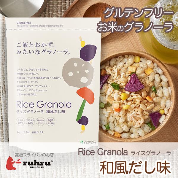 フライパン 20cm深型 【ヘルスケアセット Morning d】 ruhru健康フライパン (20cm x 7.5cm 深鍋 )+蓋+セット限定プレゼント