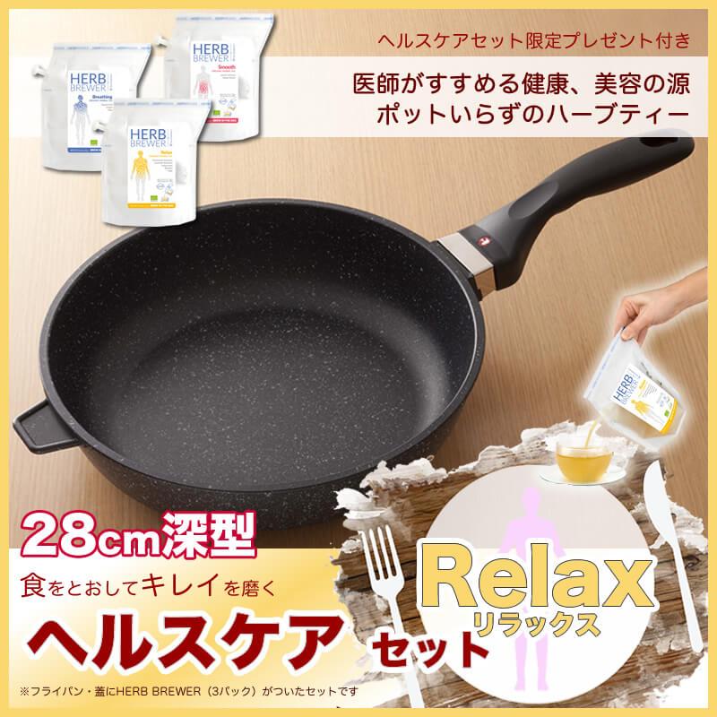 フライパン 28cm深型 【ヘルスケアセット Relax f】 ruhru健康フライパン (28cm x 7.5cm 深鍋 )+蓋+セット限定プレゼント