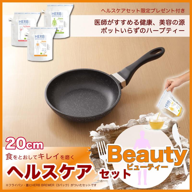 フライパン 20cm浅型 【ヘルスケアセット Beauty a】 ruhru健康フライパン (20cm x 5.3cm )+蓋+セット限定プレゼント