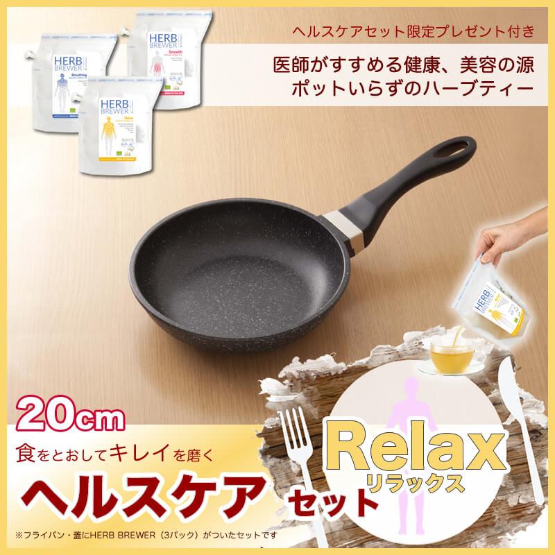 フライパン 20cm浅型 【ヘルスケアセット Relax a】 ruhru健康フライパン (20cm x 5.3cm )+蓋+セット限定プレゼント