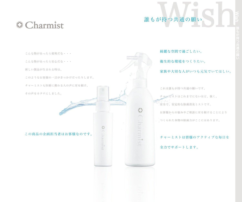 【ウイルス感染対策】キッチン周りの除菌消臭スプレー【チャーミスト】(300ml)