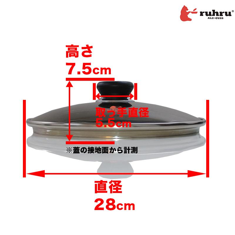 耐熱強化ガラス蓋(28cm)【EN-G28b】