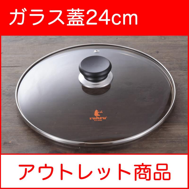 【アウトレットセット】 ruhru健康フライパン・蓋 24cm x 7.5cm 深鍋 IH直火兼用