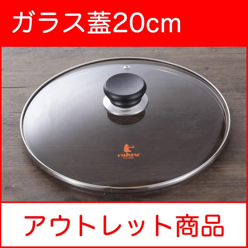【アウトレットセット】[直火]ruhru健康フライパン・蓋 20cm x 7.5cm 深鍋 直火専用