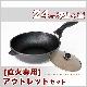 【アウトレットセット】[直火]ruhru健康フライパン・蓋 24cm x 7.5cm 深鍋 直火専用