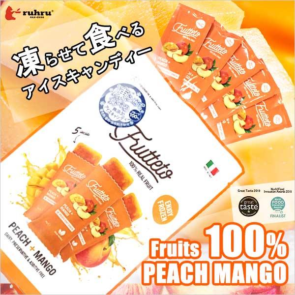 凍らせて食べるフルーツ100%のアイスキャンディ(砂糖不使用) FRUTTETO ピーチ&マンゴー