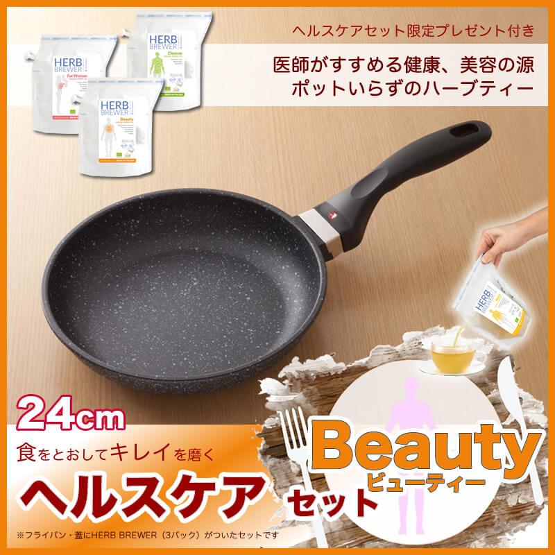 フライパン 24cm浅型 【ヘルスケアセット Beauty b】 ruhru健康フライパン (24cm x 5.3cm )+蓋+セット限定プレゼント
