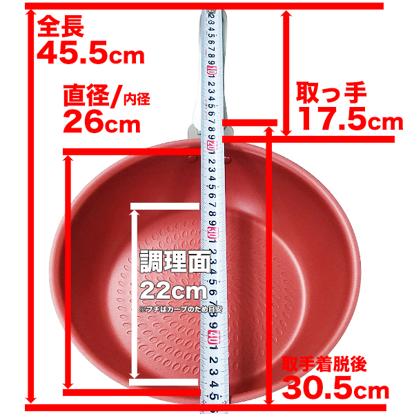 王様フライパンPENTA(ペンタ)26cm×7.0cm 深型 IH&直火用 ルビー