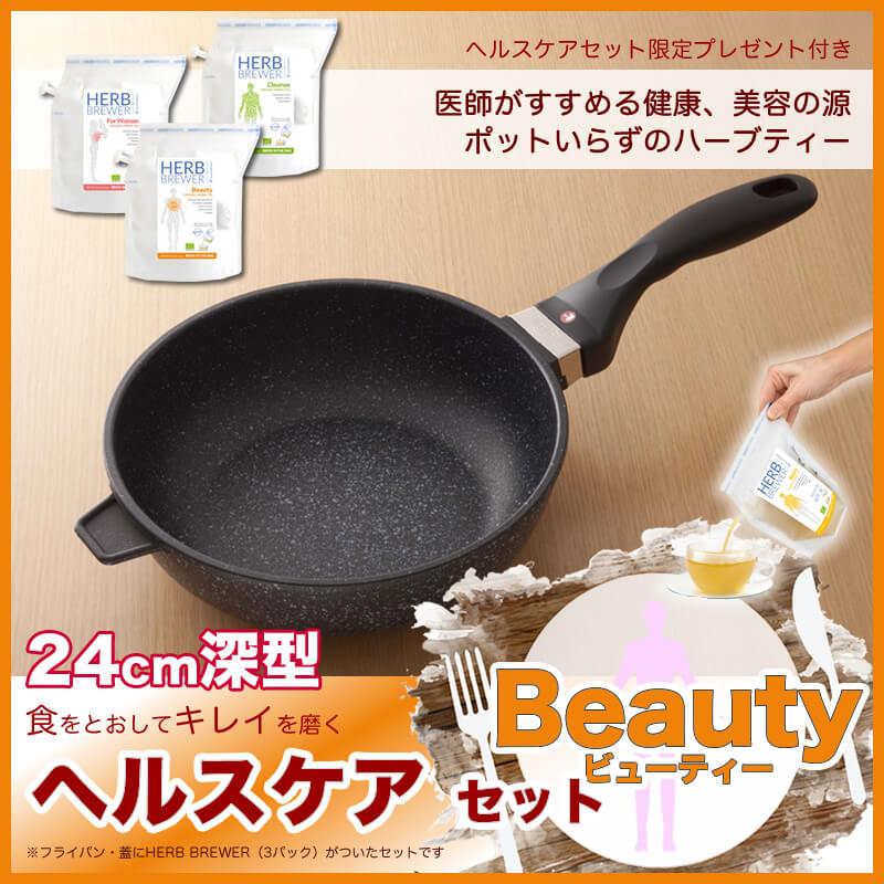フライパン 24cm深型 【ヘルスケアセット Beauty e】 ruhru健康フライパン (24cm x 7.5cm 深鍋 )+蓋+セット限定プレゼント