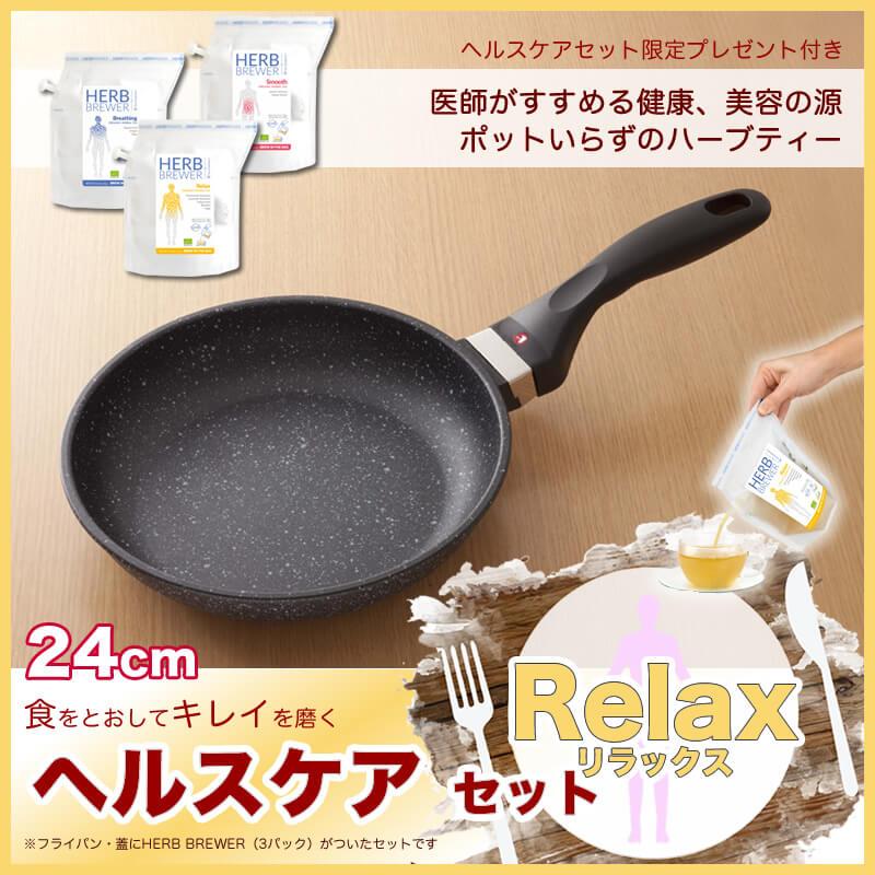 フライパン 24cm浅型 【ヘルスケアセット Relax b】 ruhru健康フライパン (24cm x 5.3cm )+蓋+セット限定プレゼント