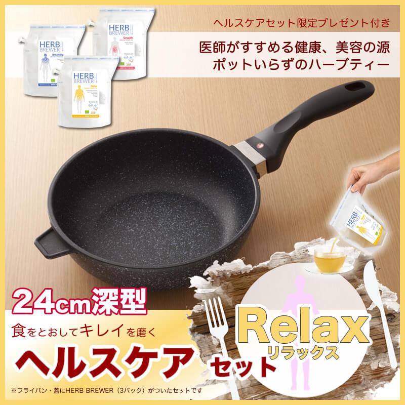 フライパン 24cm深型 【ヘルスケアセット Relax e】 ruhru健康フライパン (24cm x 7.5cm 深鍋 )+蓋+セット限定プレゼント