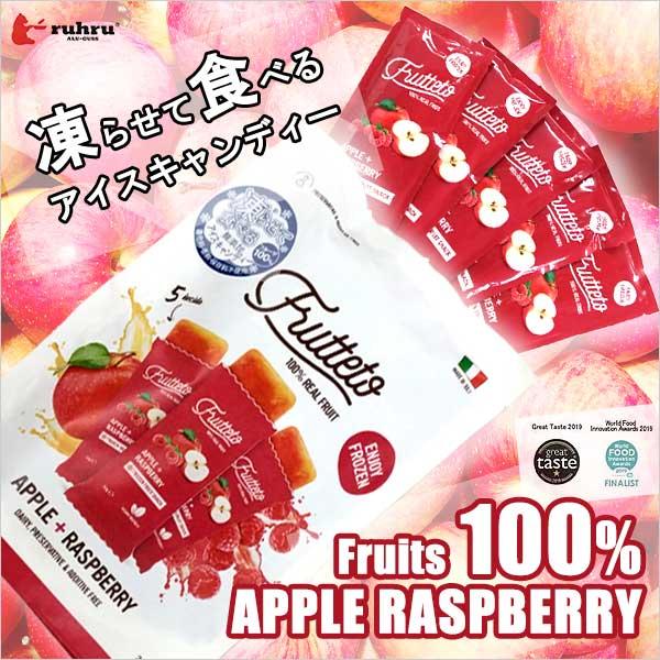 凍らせて食べるフルーツ100%のアイスキャンディ(砂糖不使用) FRUTTETO アップル&ラズベリー