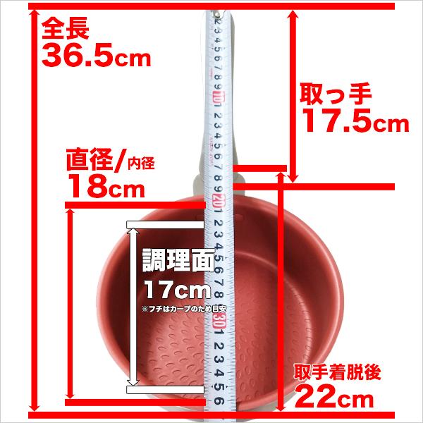 【スターターセット】王様フライパンPENTA(ペンタ)18cm・24m ルビー2点セット