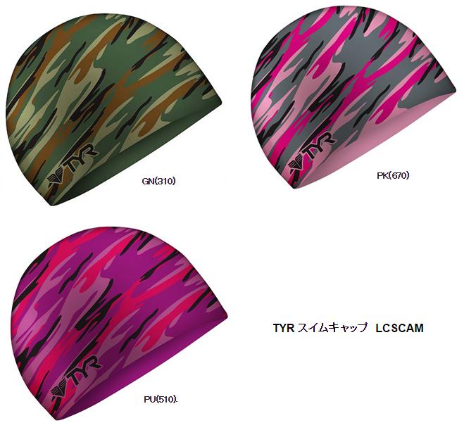 品番:LCSCAM TYR(ティア) 「シリコンキャップ」  スイムキャップ