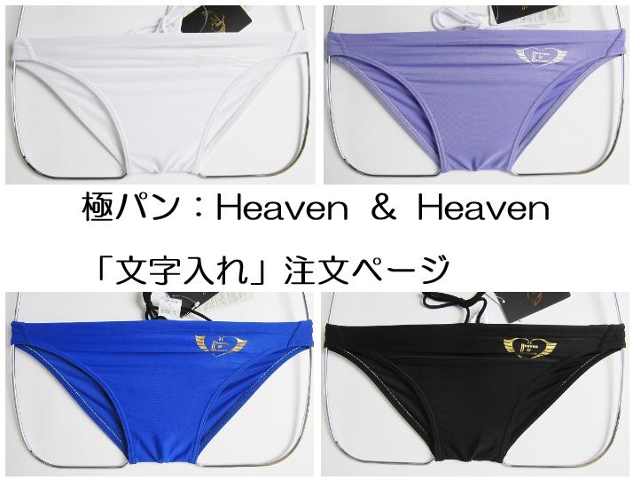 極パン®:Heaven & Heaven「 文字入れ(ネーム入れ) 」 注文ページ 競パン・競泳水着