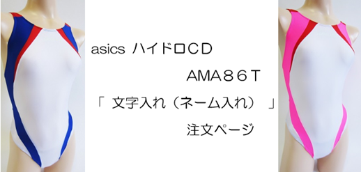 asics【ハイドロCD ALS86T】 「 文字入れ(ネーム入れ) 」 注文ページ 競泳水着