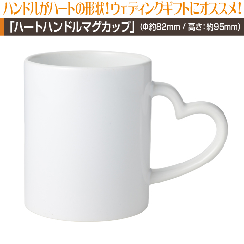 ハートハンドルマグカッププリント【1個〜4個】