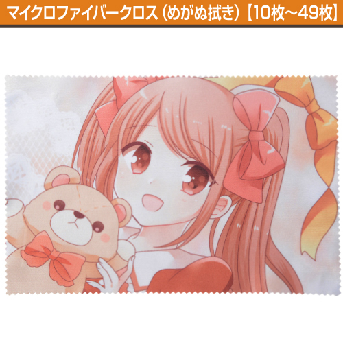 同人マイクロファイバークロス【10枚〜49枚】