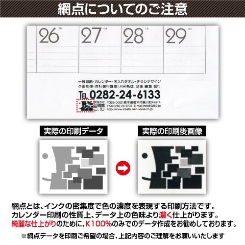 ジャンボ・グリーンカレンダー【1色名入れ印刷】