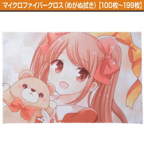同人マイクロファイバークロス【100枚〜199枚】