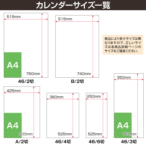スリー・カラー・デラックスA2サイズカレンダー【1色名入れ印刷】