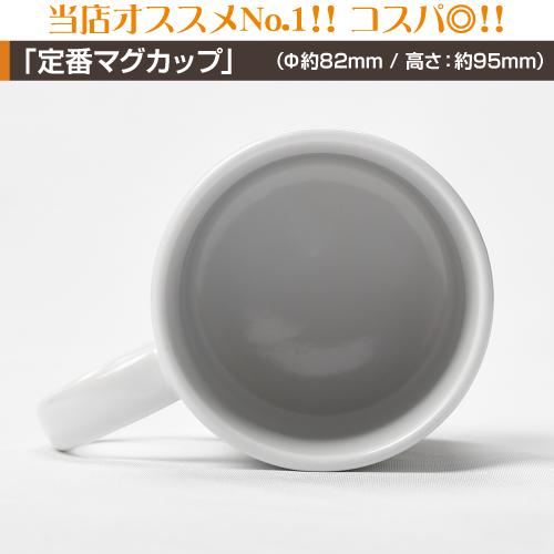 定番マグカッププリント【700個〜999個】