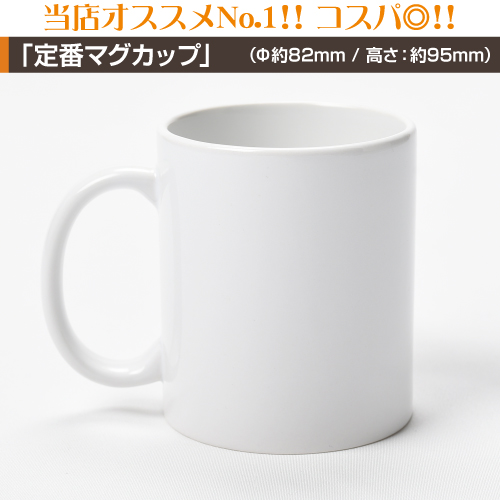 同人・コミケマグカップ【定番100個〜199個】