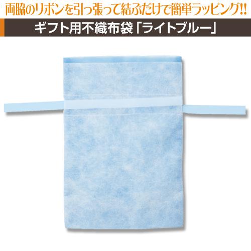 マグカップギフト用不織布袋【ライトブルー】
