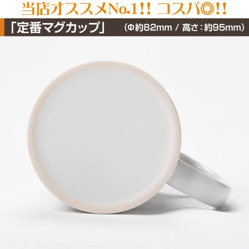 定番マグカッププリント【30個〜49個】