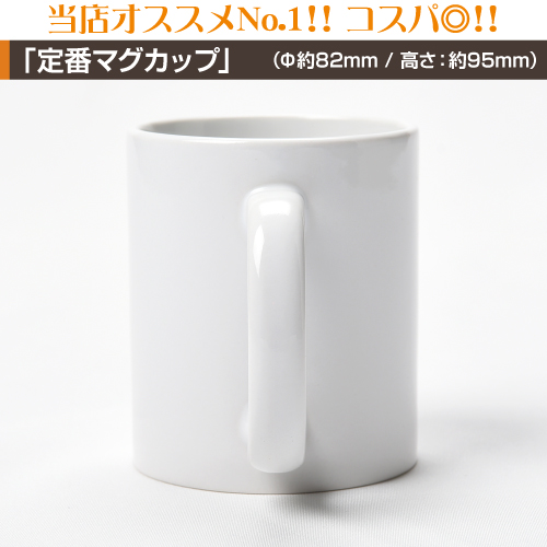 同人・コミケマグカップ【定番200個〜299個】