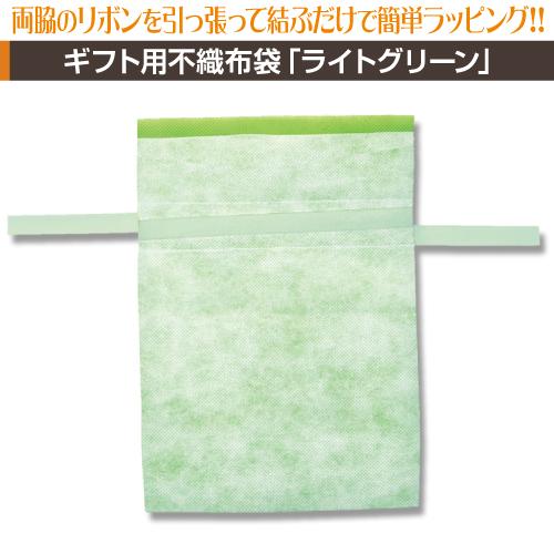 マグカップギフト用不織布袋【ライトグリーン】