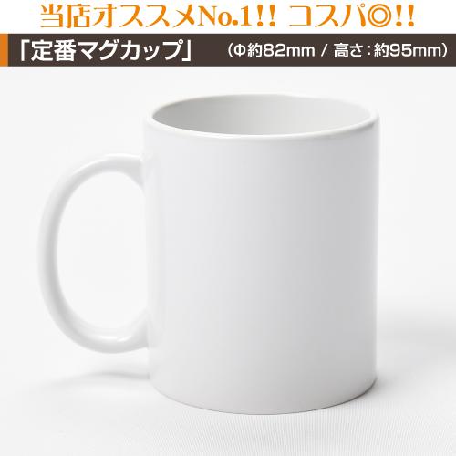 定番マグカッププリント【50個〜99個】