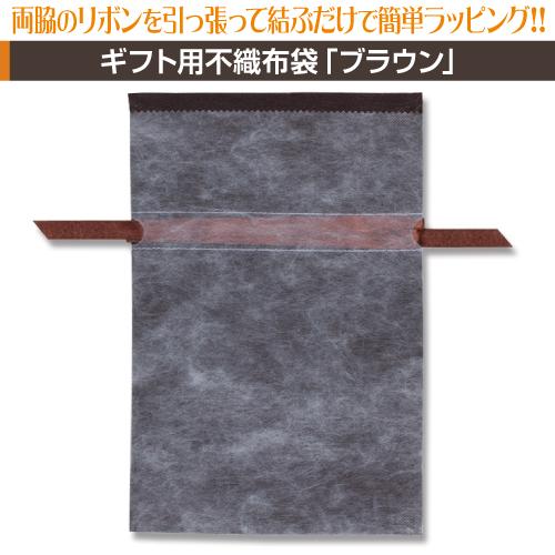 マグカップギフト用不織布袋【ブラウン】