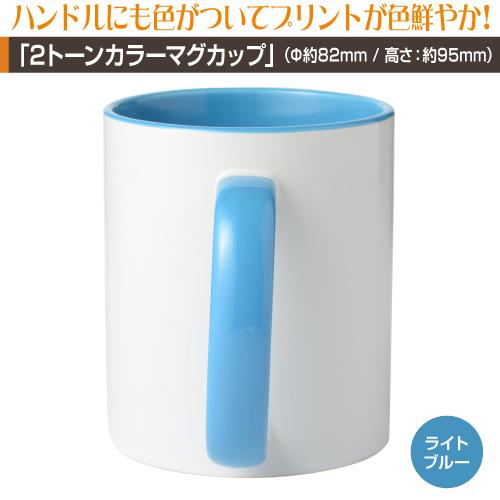 ハッピーなかよし【2トーンカラー】マグカップ