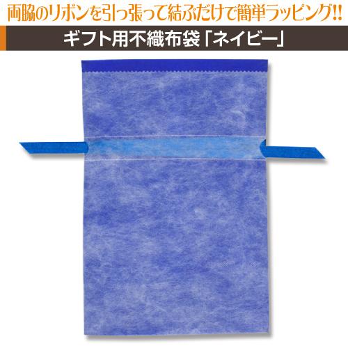 マグカップギフト用不織布袋【ネイビー】