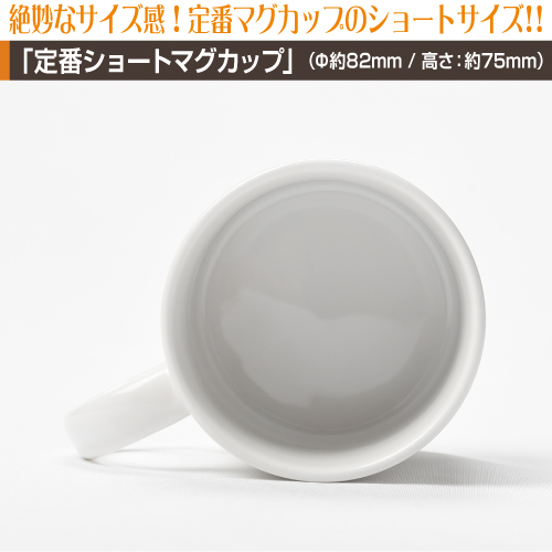 ハッピーなかよし【定番ショート】マグカップ