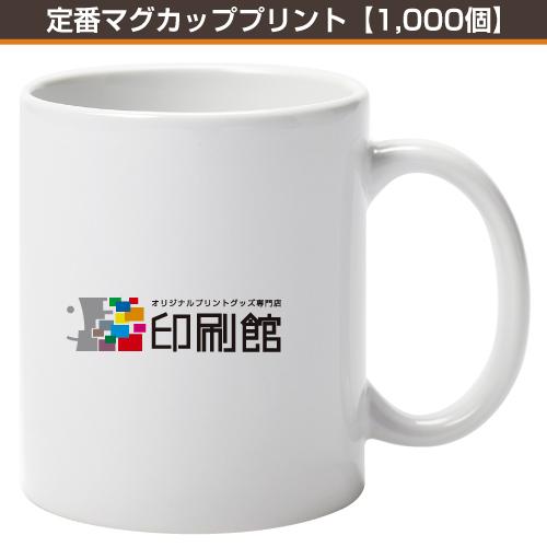 定番マグカッププリント【1000個】
